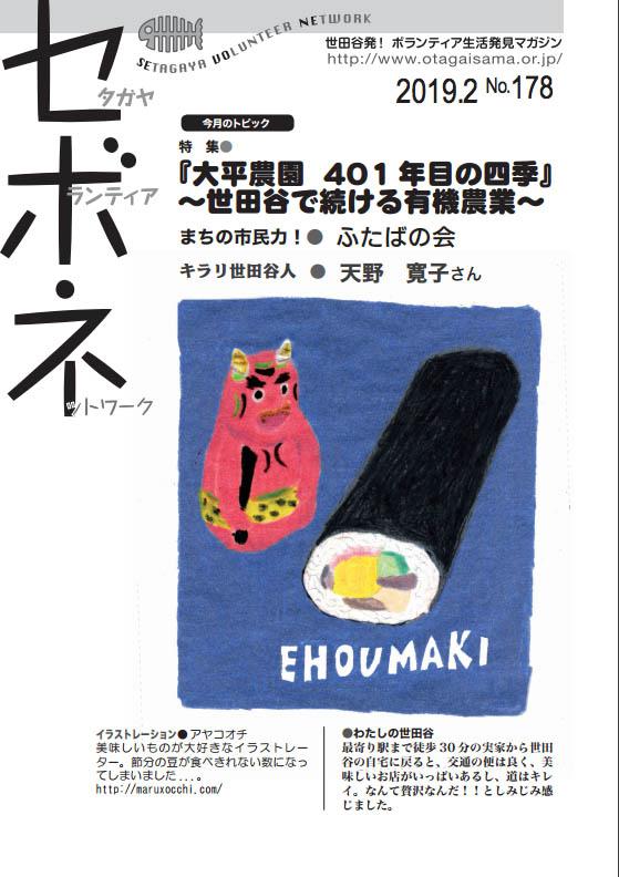 世田谷発 ボランティア生活発見マガジンの表紙のイラスト描きました!2019.21号なので恵方巻きと鬼の人形です。